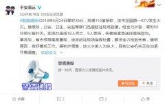广东清远一KTV发生火灾 造成18人